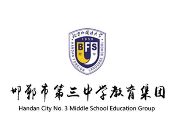 邯郸市第三中学教育集团