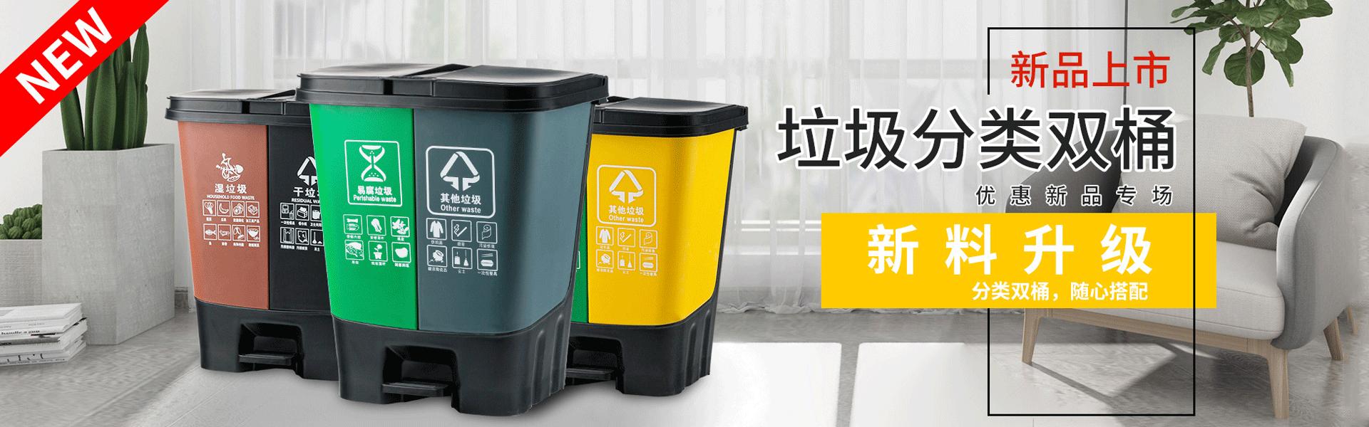 双分类垃圾桶
