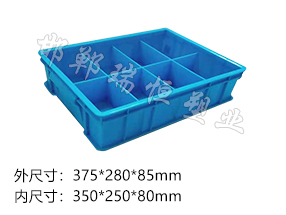 8格零件盒