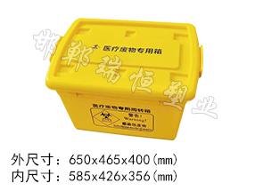 3.8公斤100L医疗废物周转箱
