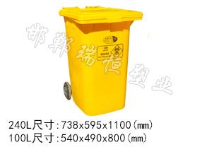 100-240L医疗垃圾桶